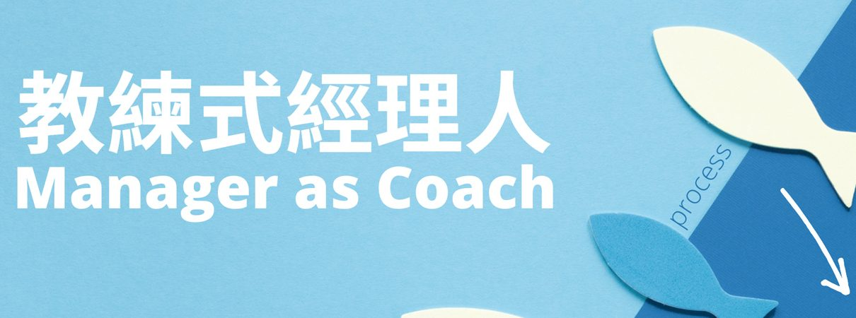 Manager as Coach 教練式經理人